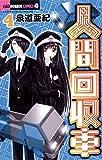 人間回収車(4) (ちゃおコミックス)