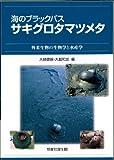 第八回「外来魚情報交換会」  発表プログラム