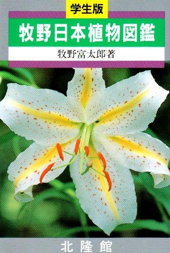 牧野日本植物図鑑―学生版