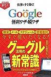 すぐわかるポケット! 仕事にすぐ効く! グーグル Google 便利ワザ・瞬ワザ (すぐわかるポケット!)