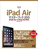 iPad Airマスターブック 2015 iPad Air2・iPad Air対応 (iPad Fan Books)