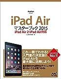iPad Air�}�X�^�[�u�b�N 2015 iPad Air2�EiPad Air�Ή�