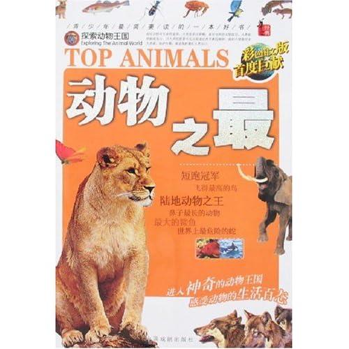 动物之最(彩色图文版)(探索动物王国)