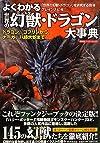 よくわかる「世界の幻獣・ドラゴン」大事典―ドラゴン、ゴブリンから、ナーガ、八岐大蛇まで (廣済堂ペーパーバックス)