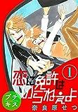 恋に免許はいらねぇよ プチキス(1) Speed.1 (Kissコミックス)[Kindle版]