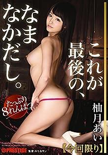 【Amazon.co.jp限定】柚月あい なまなかだし(未公開映像DVD付き)(数量限定)