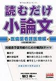 読むだけ小論文 医歯薬看護医療編 三訂版 (大学受験ポケットシリーズ)