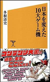 日本を変えた10大ゲーム機 (ソフトバンク新書 87)