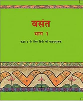 Vasant Bhaag - 1 Textbook in Hindi for Class 6