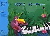 バスティン ピアノパーティーB WP271J