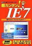超カンタン!IE7―最新ブラウザを使いこなす! Windows Interenet Explorer (I/O別冊)