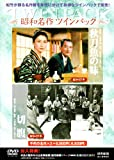 松竹名作ツインパック「秋刀魚の味」「切腹」 [DVD]