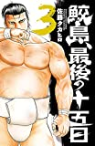 鮫島、最後の十五日 3 (少年チャンピオン・コミックス)