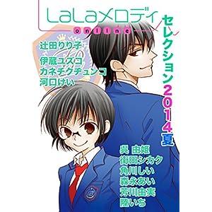 LaLaメロディonlineセレクション2014夏 (花とゆめコミックス)