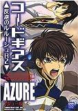 コードギアス 反逆のルルーシュR2 コミックアンソロジー AZURE (IDコミックス DNAメディアコミックス)