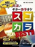 驚愕のリアルサウンドで弾く! スゴいギターカラオケ スゴカラBEST!!(デモ演奏+ギターカラオケCD付き)
