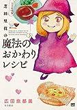 ママの味 芝田里枝の魔法のおかわりレシピ / 広田 奈都美 のシリーズ情報を見る