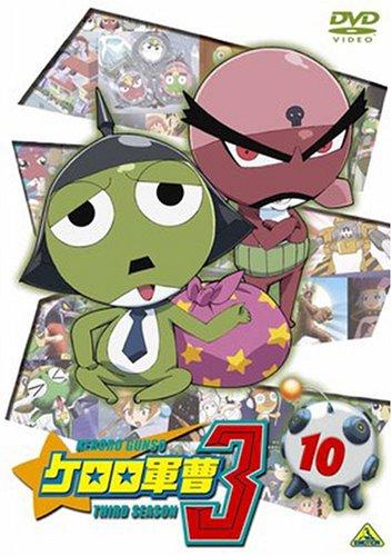 ケロロ軍曹3rdシーズン 10 [DVD]