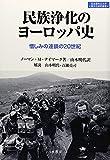 民族浄化のヨーロッパ: 憎しみの連鎖の二〇世紀 (名古屋市立大学人間文化研究叢書)
