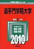 追手門学院大学 [2010年版 大学入試シリーズ] (大学入試シリーズ 430)