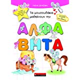 Ta Mousoudakia Mathainoun tin Alphabita (Learning the Alphabet)