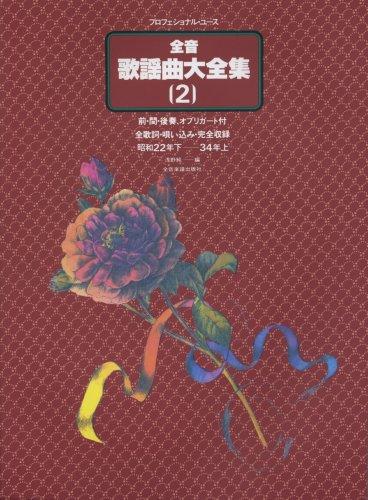 Zen-on music(Japan) Magazin canción (2) (profesional y juventud).
