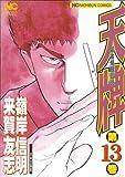 天牌 13―麻雀飛龍伝説 (ニチブンコミックス)
