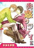 コミックス / タカヒサ 享 のシリーズ情報を見る