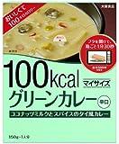 大塚食品 マイサイズ グリーンカレー(辛口) 150g×10個