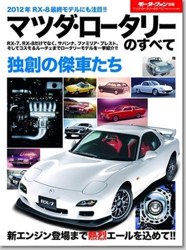 マツダ・ロータリーのすべて (モーターファン別冊)