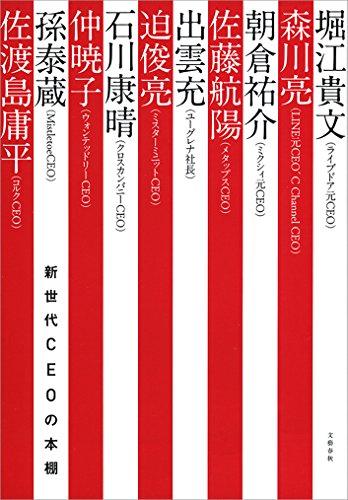 新世代CEOの本棚 (文春e-book)