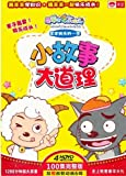 Pleasant Goat and Big Big Wolf - 100 Episodes; 4 DVDs (Mandarin Chinese Edition)