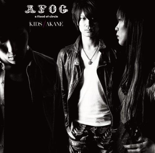 KIDS/アカネ(初回生産限定盤)(DVD付)