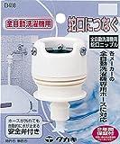 タカギ(takagi) 全自動洗濯機用蛇口ニップル B488【2年間の安心保証】