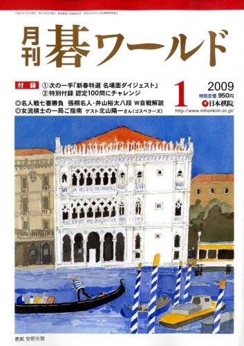 月刊 碁ワールド 2009年 01月号 [雑誌]