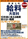 日本人の給料大百科 (別冊宝島 2147)