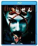 らせん (Blu-ray)