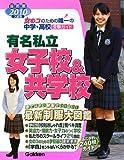 有名私立女子校&共学校—2010年入試用首都圏☆中学・高校受験ガイド