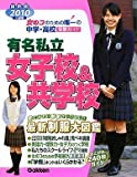 有名私立女子校&共学校―2010年入試用首都圏☆中学・高校受験ガイド