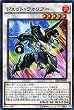 遊戯王 ジェット・ウォリアー(スーパーレア) / シンクロン・エクストリーム(SD28) / シングルカード