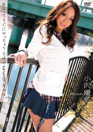 【アウトレット】出会ってすぐにヤっちゃう今時の名古屋ギャル。 小沢優名 U&K [DVD]