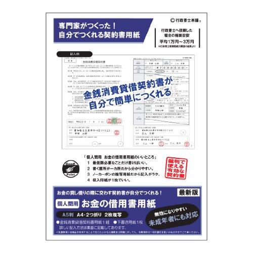 行政書士本舗 個人間用お金の借用書用紙 記入ガイド付き 2枚複写 GLH1015