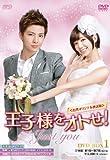 王子様をオトせ! <台湾オリジナル放送版>DVD-BOX1(7枚組)