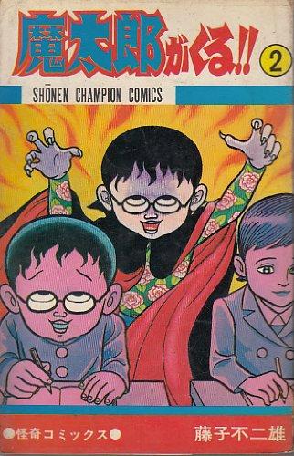 魔太郎がくる (2) (少年チャンピオン・コミックス)