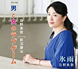 男と女のラブゲーム - 日野美歌featuring新沼謙治