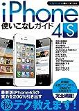 iPhone4S使いこなしガイド (三才ムック vol.444)