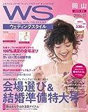 ウェディングスタイル岡山 2009春号