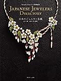 ブランドジュエリー特別編集 Japanese Jewelers Directory 日本のジュエラー名鑑