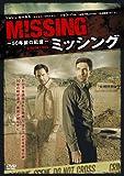 ミッシング~50年前の記憶~ [DVD]