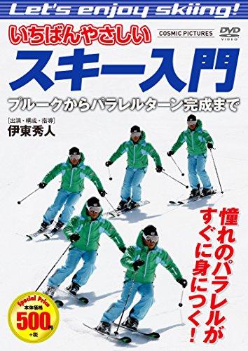 いちばんやさしい スキー 入門 プルークからパラレルターン完成まで CCP-8004 [DVD]